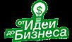 Стартапы, бизнес-идеи, инвестиции
